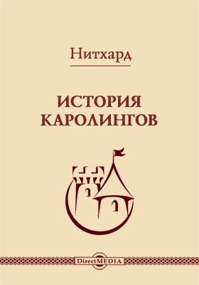 История Каролингов