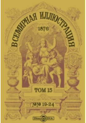 Всемирная иллюстрация: журнал. 1876. Т. 15, №№ 19-24