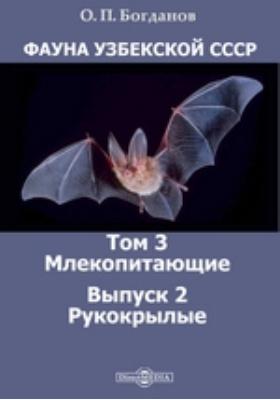 Фауна Узбекской СССР. Рукокрылые. Т. 3, Вып. 2. Млекопитающие