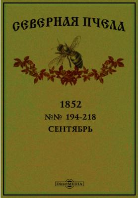 Северная пчела: журнал. 1852. №№ 194-218, Сентябрь