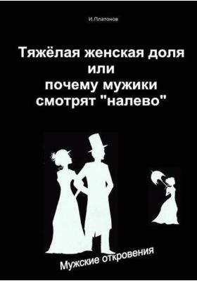 Тяжелая женская доля, или Почему мужики смотрят «налево»