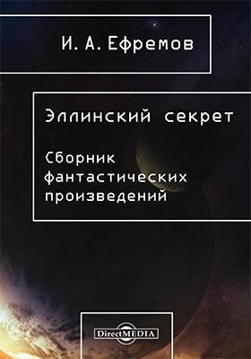 Эллинский секрет : сборник фантастических произведений