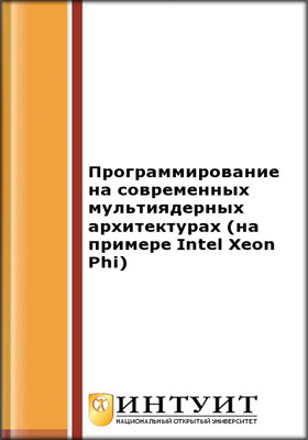 Программирование на современных мультиядерных архитектурах (на примере...