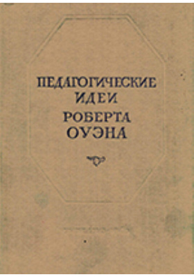 Педагогические идеи Роберта Оуэна. Избранные отрывки из сочинений Р. Оуэна