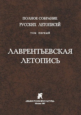 Полное собрание русских летописей. Т. 1. Лаврентьевская летопись