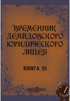 Временник Демидовского юридического лицея: журнал. 1881. Книга 25