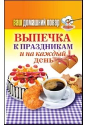 Ваш домашний повар. Выпечка к праздникам и на каждый день: научно-популярное издание