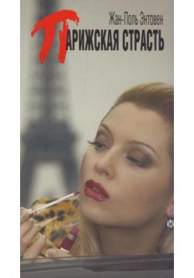 Парижская страсть = AURORE : Роман