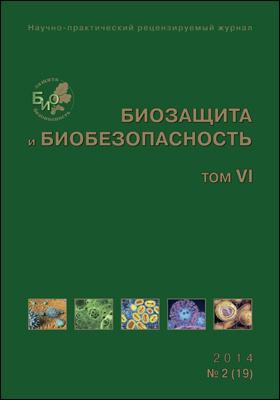 Биозащита и биобезопасность: научно-практический рецензируемый журнал. 2014. Т. VI, № 2(19)
