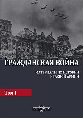 Гражданская война : материалы по истории Красной Армии. 1