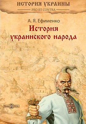 История украинского народа