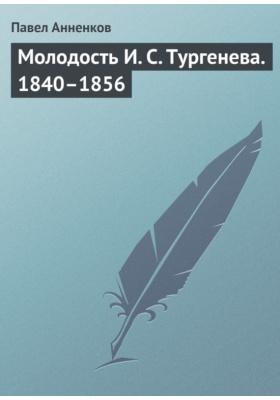 Молодость И. С. Тургенева. 1840–1856