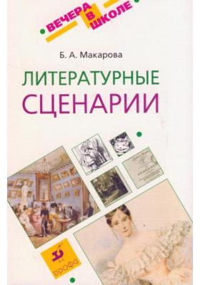 Литературные сценарии : Методическое пособие