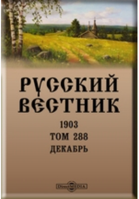 Русский Вестник. 1903. Т. 288, Декабрь