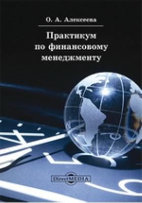 Практикум по финансовому менеджменту: учебное пособие