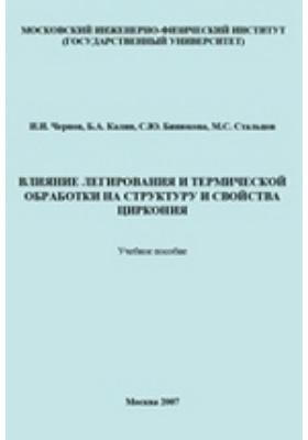 Влияние легирования и термической обработки на структуру и свойства циркония: учебное пособие