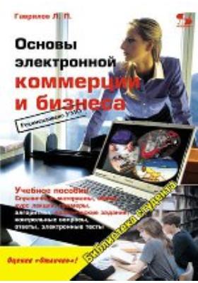 Основы электронной коммерции и бизнеса: учебное пособие