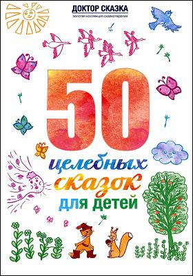 50 целебных сказок для детей: научно-популярное издание