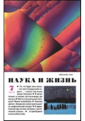 Наука и жизнь: ежемесячный научно-популярный журнал. 2012. № 7