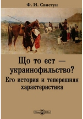 Що то ест — украинофильство? Его история и теперешняя характеристика: монография