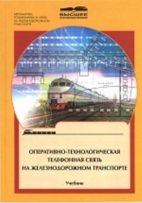 Оперативно-технологическая телефонная связь на железнодорожном транспорте: учебник для студентов вузов железнодорожного транспорта