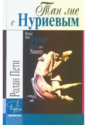 """""""Тан лие"""" с Нуриевым = Temps li?s avec Noureev"""