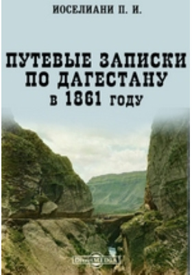 Путевые записки по Дагестану в 1861