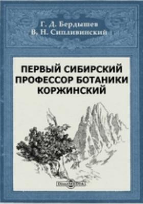 Первый сибирский профессор ботаники Коржинский