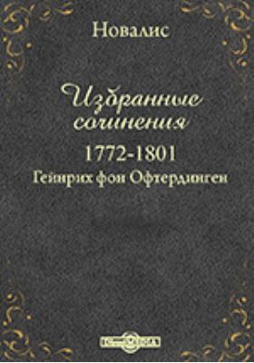 Избранные сочинения. 1772-1801. Гейнрих фон Офтердинген
