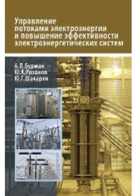 Управление потоками электроэнергии и повышение эффективности электроэнергетических систем