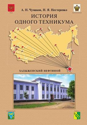 История одного техникума : Хадыженский нефтяной: научно-популярное издание