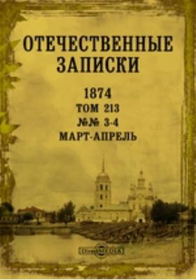 Отечественные записки. 1874. Т. 213, №№ 3-4, Март-апрель