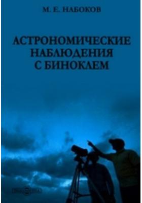 Астрономические наблюдения с биноклем: научно-популярное издание