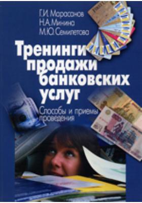 Тренинги продажи банковских услуг. Способы и приемы проведения: пособие