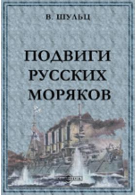 Подвиги русских моряков