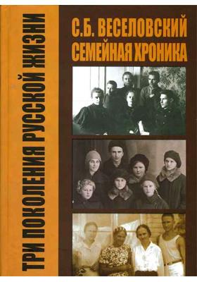 Семейная хроника : Три поколения русской жизни: биографический справочник
