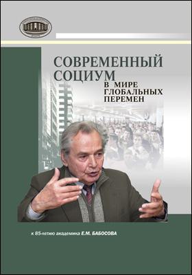 Современный социум в мире глобальных перемен : к 85-летию академика Е. М. Бабосова