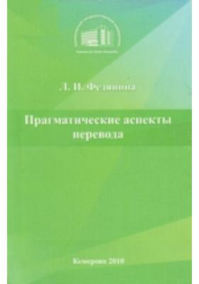 Прагматические аспекты перевода: учебное пособие
