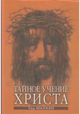 Тайное учение Христа = Living Gnosis a Practical Guide to Gnostic Christianity