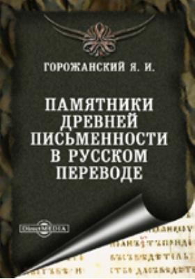 Памятники древней письменности в русском переводе. Пособие при изучении истории русской словесности