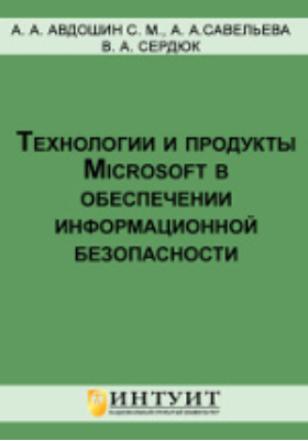 Технологии и продукты Microsoft в обеспечении информационной безопасности: курс