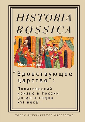 «Вдовствующее царство» : политический кризис в России 30—40-х годов XVI века: монография