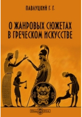 О жанровых сюжетах в греческом искусстве до эпохи эллинизма