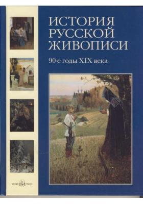 История русской живописи. 90-е годы XIX века
