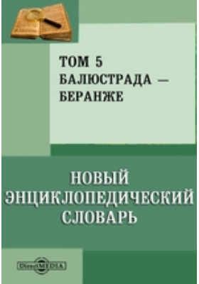 Новый энциклопедический словарь. Т. 5. Балюстрада — Беранже