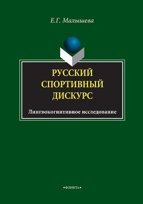 Русский спортивный дискур : лингвокогнитивное исследование: монография
