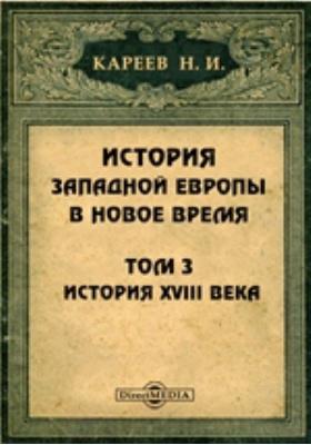 История Западной Европы в Новое время. Т. 3. История XVIII века