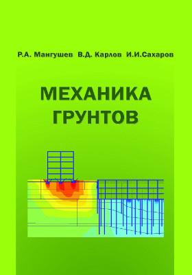 Механика грунтов: учебник