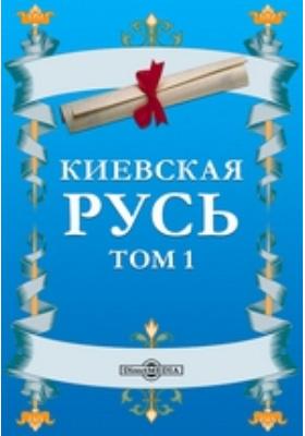 Киевская Русь. Т. 1