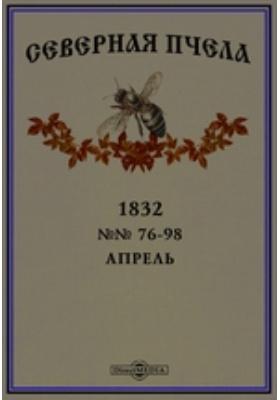 Северная пчела. 1832. №№ 76-98, Апрель